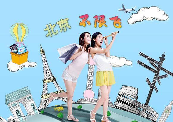 北京部分航拍案例