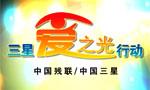 中国三星爱之光公益活动三周年回顾宣传片