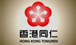 香港同仁揭牌形象宣传片
