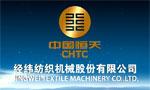 中国恒天经纬纺织公司宣传片