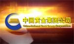 中国黄金集团宣传片