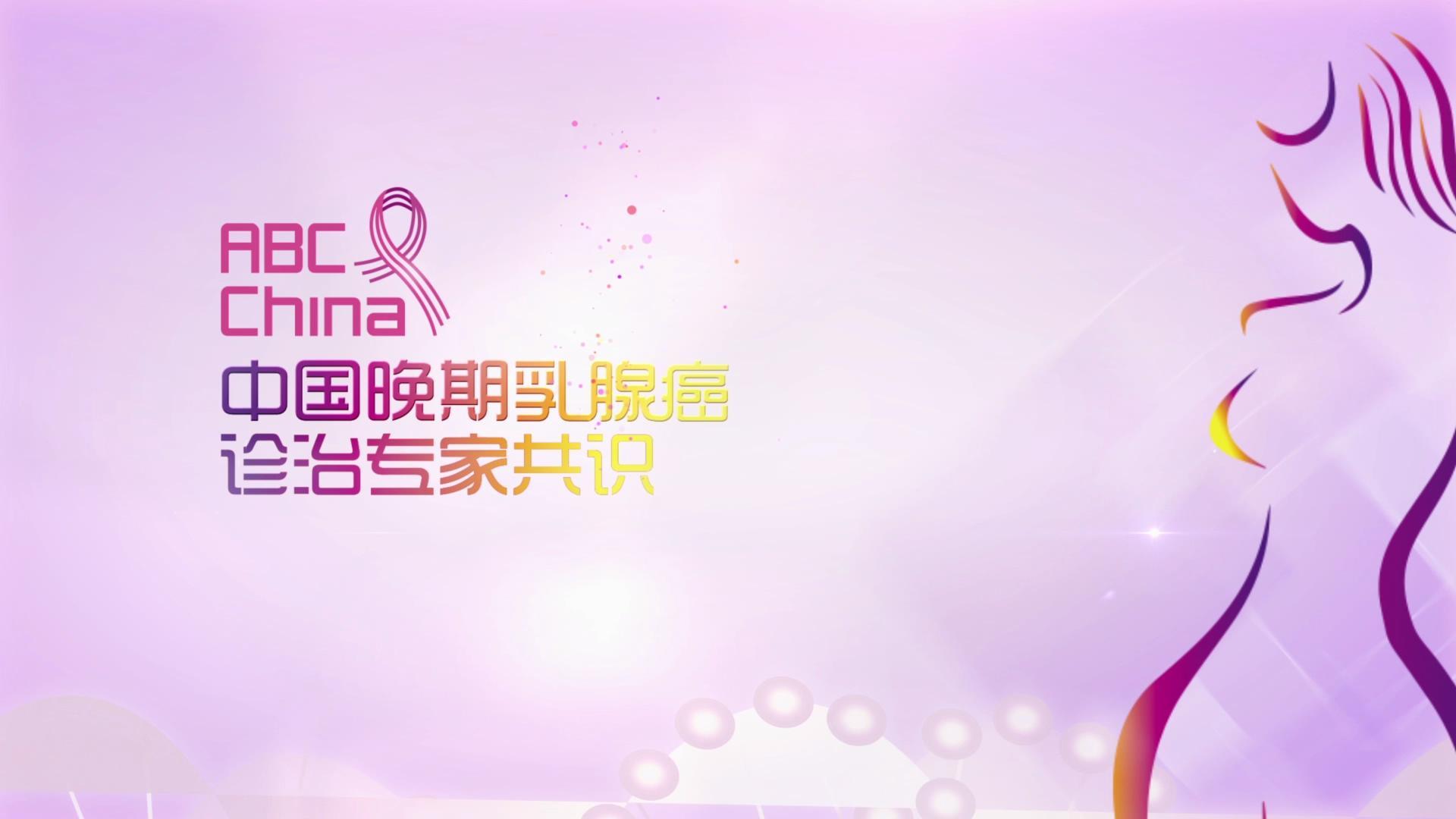 中国晚期乳腺癌专家共识宣传片