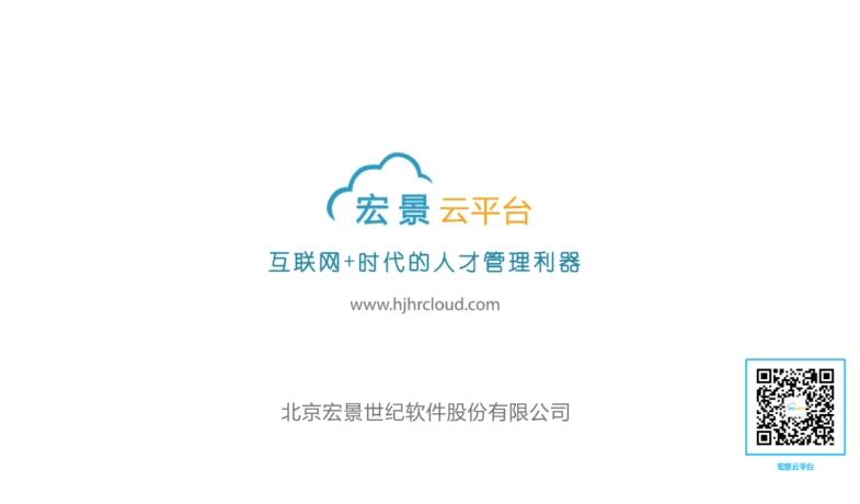 宏景云产品宣传片