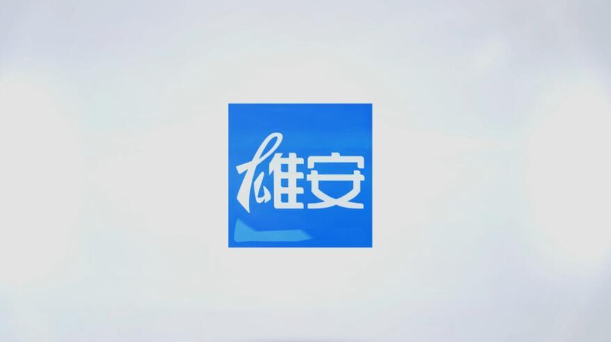 雄安政务通宣传片